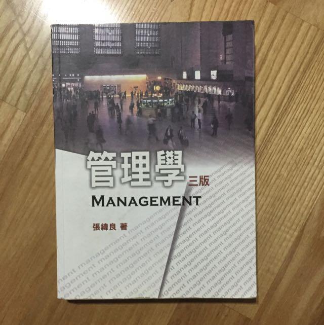 管理學 三版 雙葉書廊