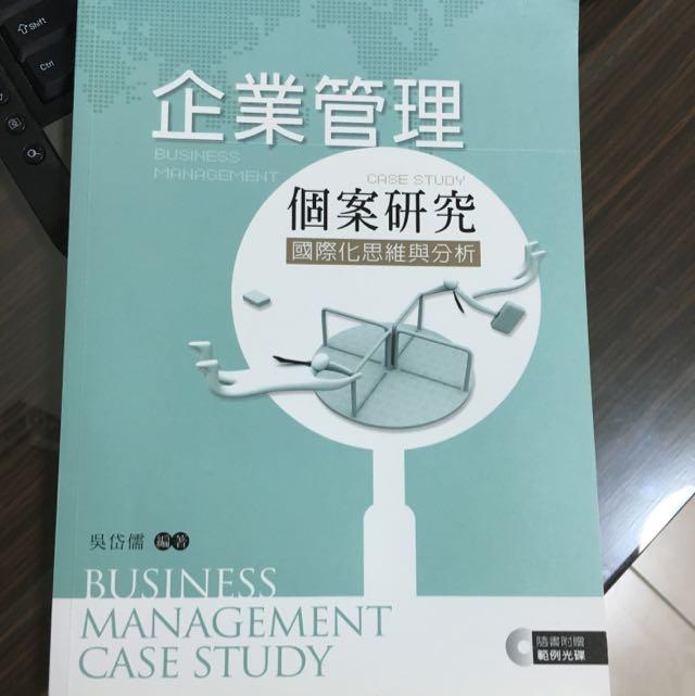 企業管理 個案研究 國際化思維與分析