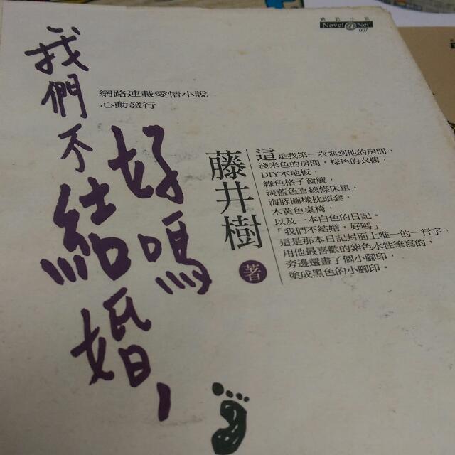 藤井樹 - 我們不結婚好嗎(附CD單曲)