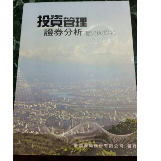 投資管理 證券分析理論與實務 ISBN:97866333361 新陸 何文榮