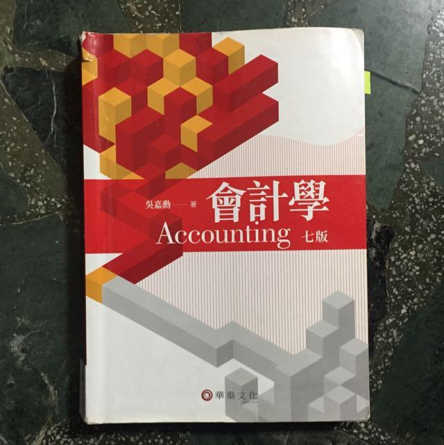 會計學 Accounting 七版 華泰文化