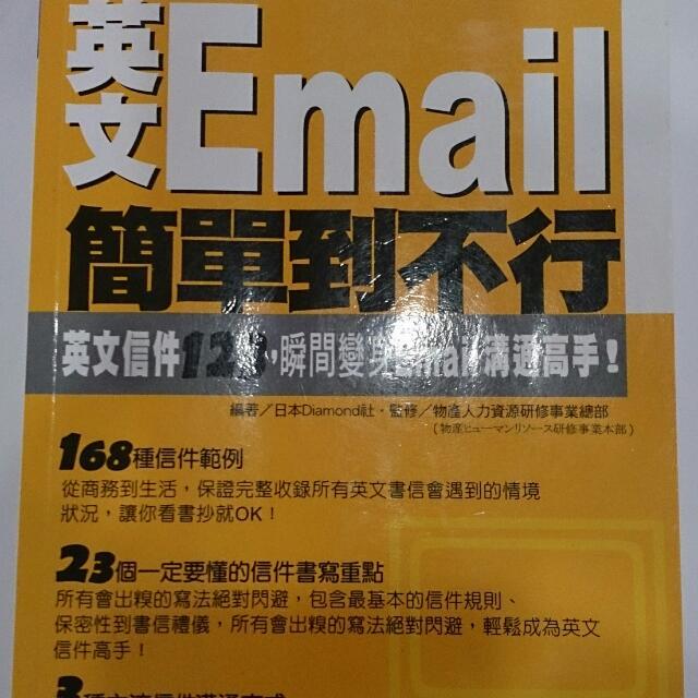 英文email簡單到不行