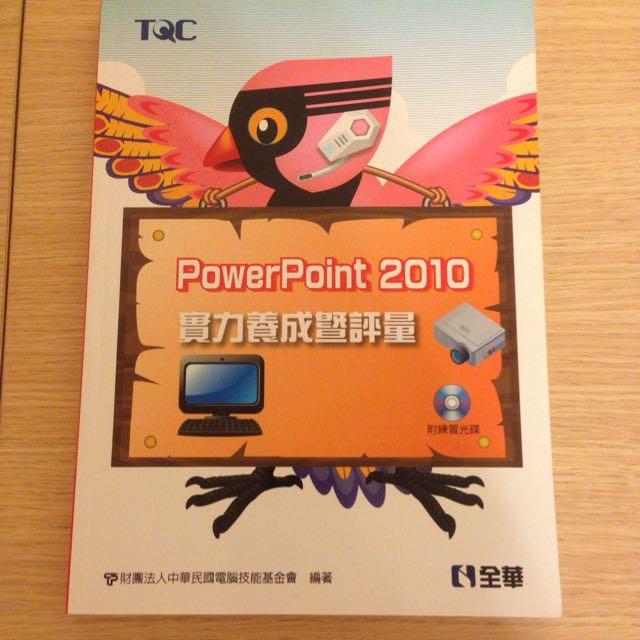 TQC PowerPoint 2010 (辦公軟體應用類證照)