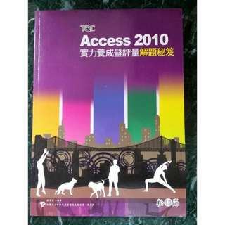 🚚 二手👋TQC Access 實力養成暨評量解題秘笈 ISBN: 9789572239629