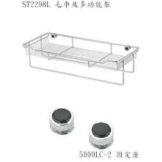 日日DAY&DAY 毛巾及多功能架 ST2298L 不鏽鋼