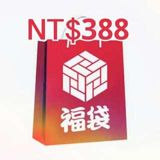 $388 歐美飾品福袋 限量上架