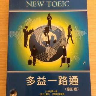 專業英文 課本( NEW TOEIC多益一路通)