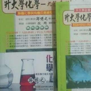 全新 九陰真經化學 上下冊都有 附贈品