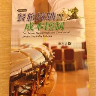 餐旅採購學 課本(餐旅採購與成本控制)二版