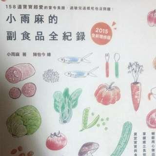小雨麻的副食品全紀錄