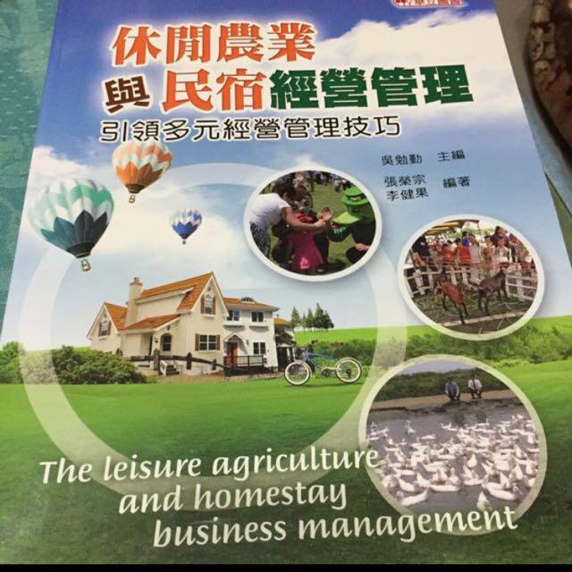 休閒農業與民宿經營管理