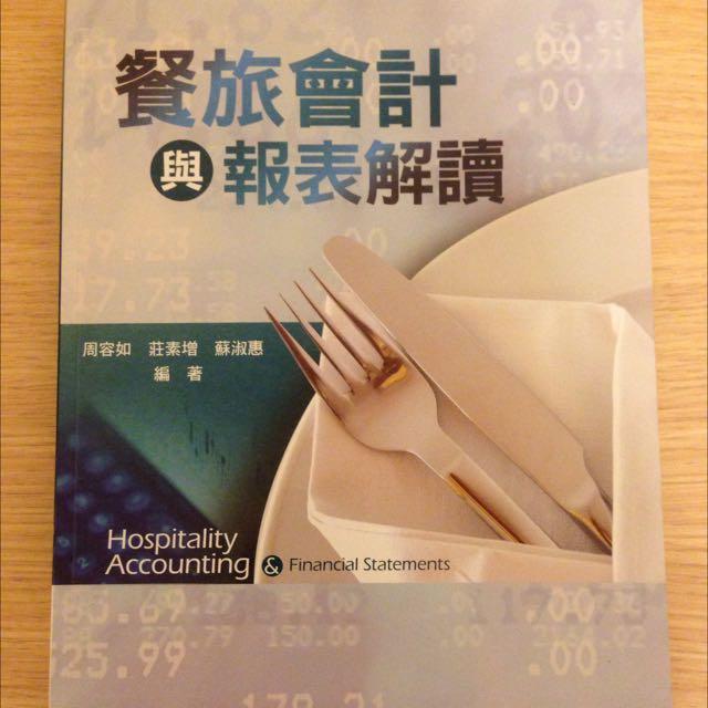 餐旅會計學 課本(餐旅會計與報表解讀)