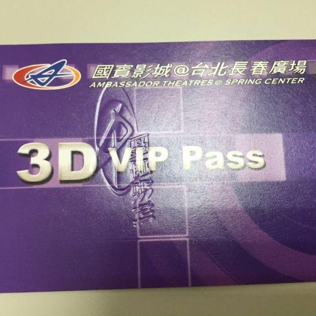 國賓影城 台北長春廣場 3D 電影票 現貨