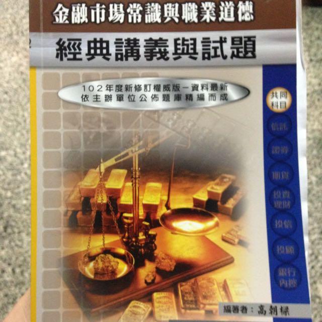 二手 金融市場常識與職業道德 東展出版