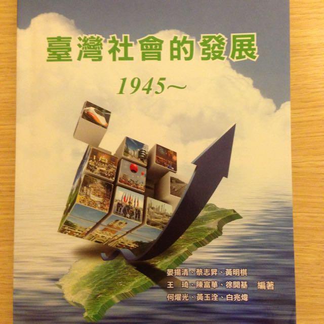 人權與法治 課本 (台灣社會的發展)