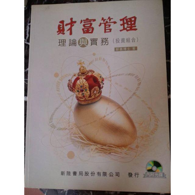 財富管理 理論與實務 投資組合 鄭義博士 ISBN 9789867260499