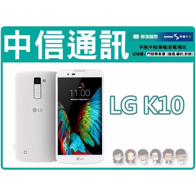【專案價】LG K10 全新未拆 公司貨 有門市 可搭配門號 中華 台灣大哥大 遠傳 台灣之星 亞太 皆可辦理 *中信通訊* 另有 HTC 530 626 728 三星 J2 J3 J5 J7 SONY M4 M5