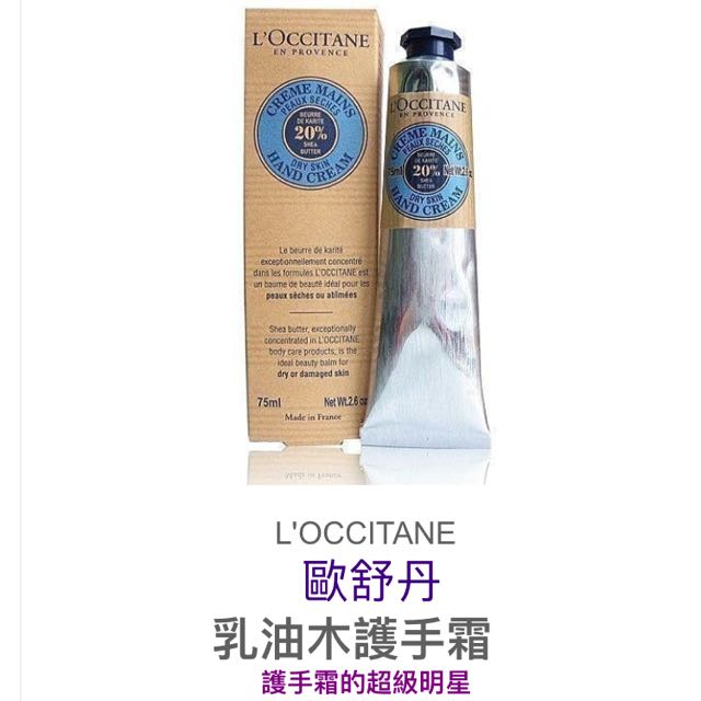 L'OCCITANE 歐舒丹 乳油木護手霜-75ml