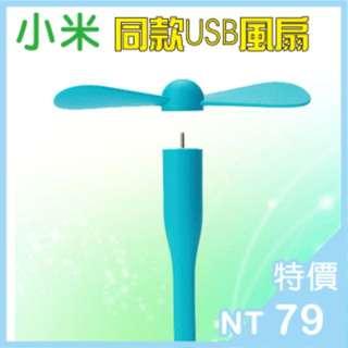 💙小米同款風扇 迷你風扇 USB 插座 省電 隨身攜帶
