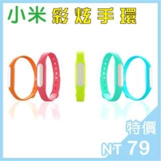 💙小米手環 腕帶 (不含主件) 炫彩手環帶