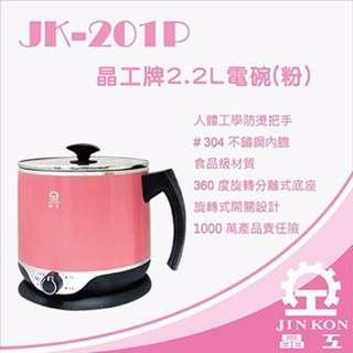 晶工2.2L多功能不鏽鋼料理電碗(JK-201D)