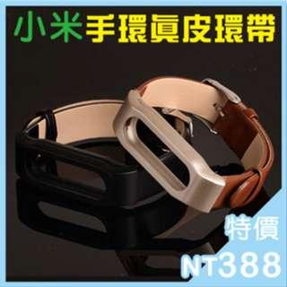 💙小米手環 真皮腕帶 (不含主件) 時尚手環帶