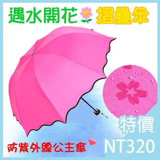 💙雨傘、黑膠傘、遇水開花傘、抗紫外線陽傘、摺疊傘、折疊傘、晴雨傘