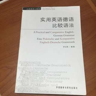 實用英語德語比較語法 蘆力軍/北京外語教學與研究出版社