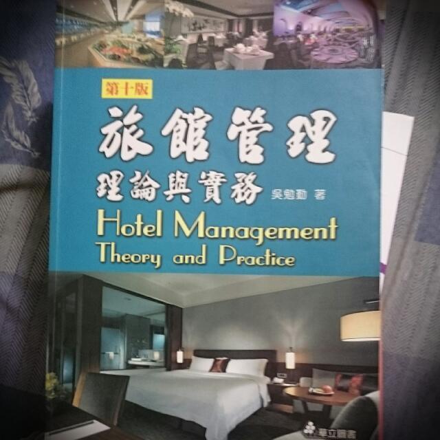旅館管理-理論與實務