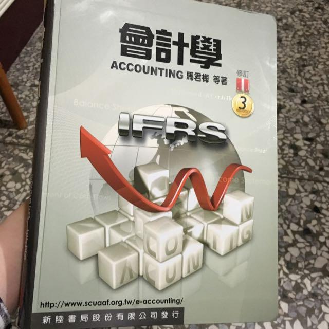 會計學-全新