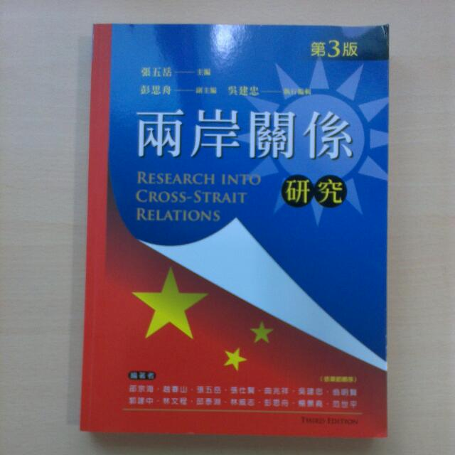 兩岸關係研究