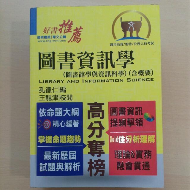 圖書資訊學