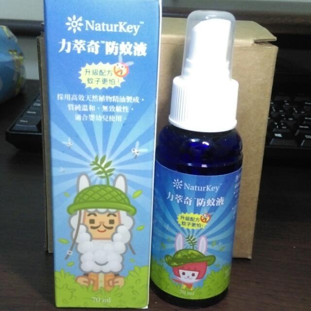 全新 力萃奇天然植物精油防蚊液 NaturKey 嬰兒可用防蚊液