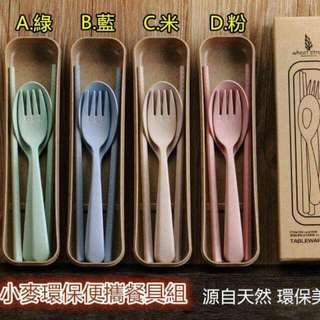 小麥環保便攜餐具組