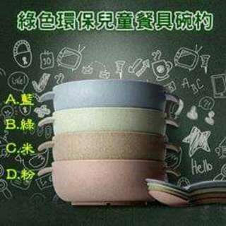 天然小麥纖維餐具組(碗+匙)
