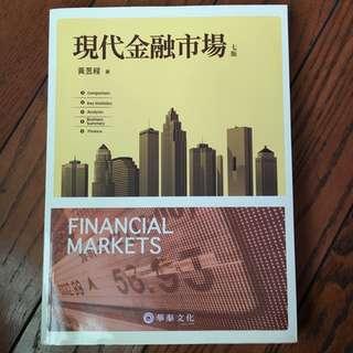 現代金融市場(七版)