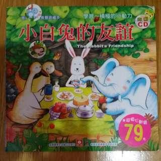 童書-小白兔的友誼