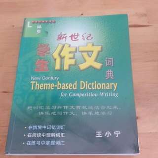 Theme Based Dictionary for Chinese Composition