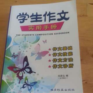 Student composition guidebook