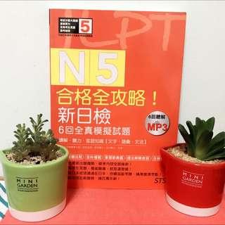 【書】新日檢N5-6回全真模擬試題(免運)