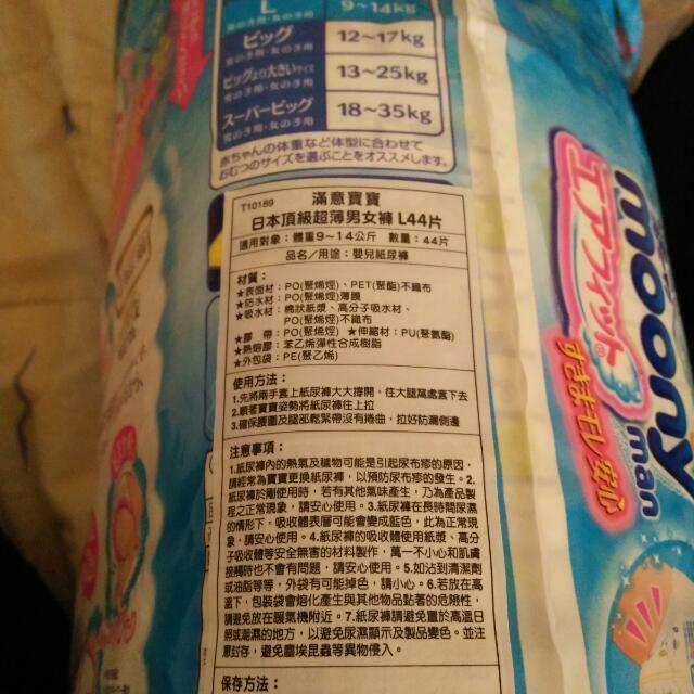 (再更新)日本滿意寶寶用穿的尿布