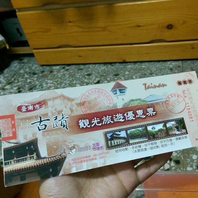 臺南古蹟觀光旅遊優惠票