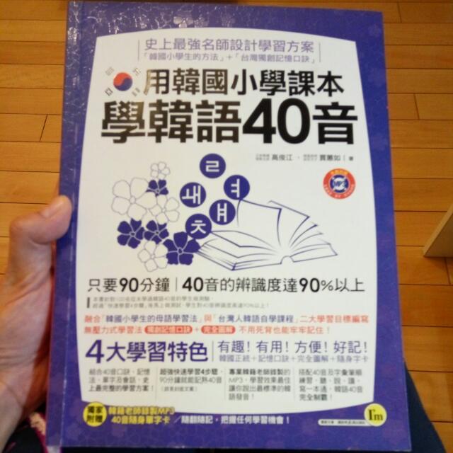 全新二手書 用韓國小學課本學韓語40音