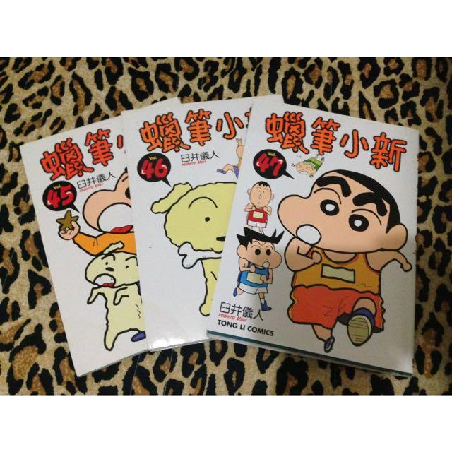 蠟筆小新漫畫 第45,47,27集 3本一起賣