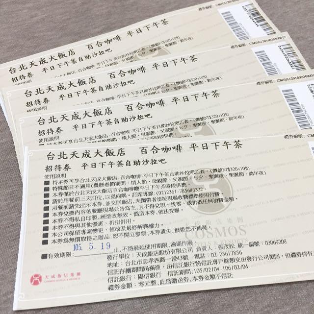台北天成大飯店 百合咖啡 平日下午茶卷(價值$320+10%)