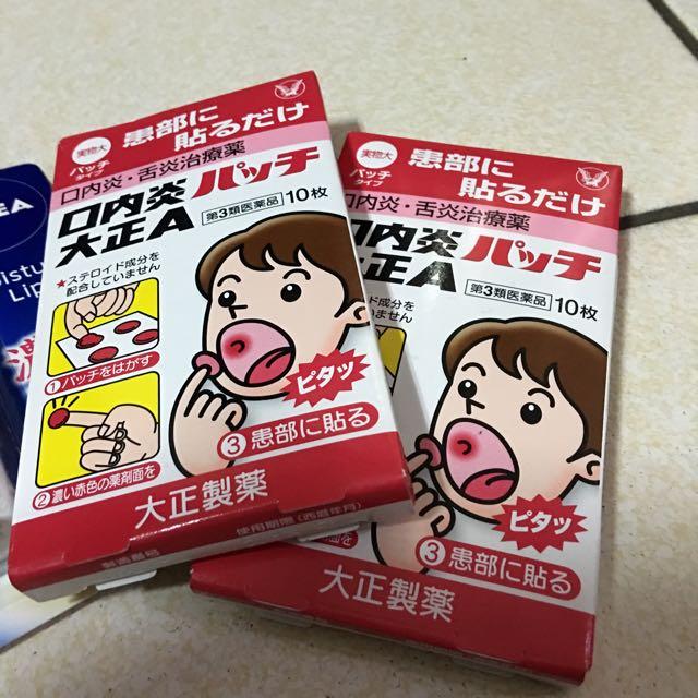 日本自由行帶回 大正製藥 口內炎貼全新未拆封