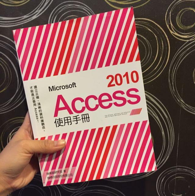 Access2010 課本 使用手冊 (全新)