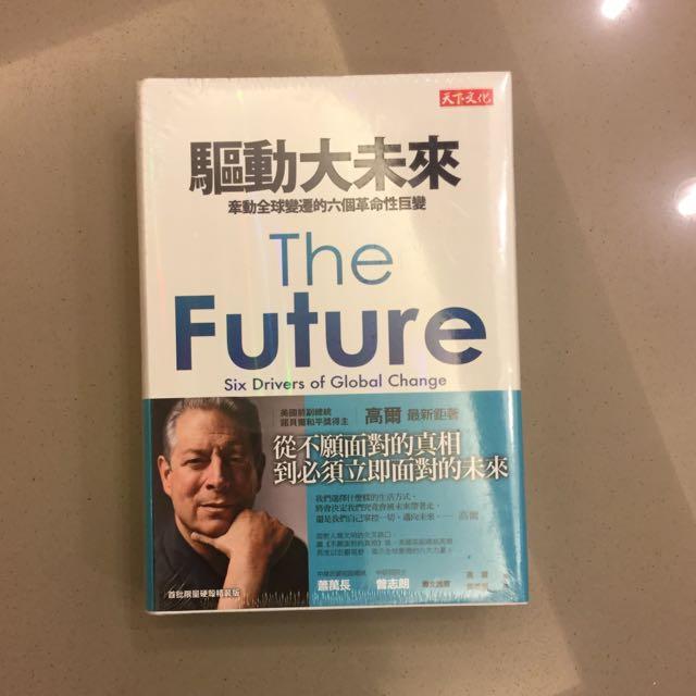 全新未拆✨驅動大未來The Future