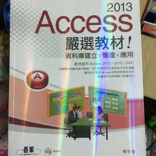 Access嚴選教材
