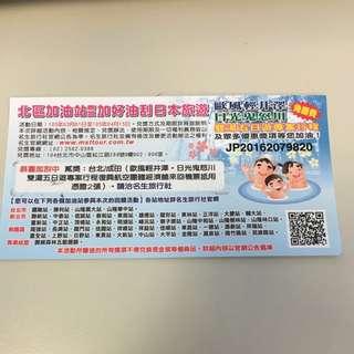 台北-成田(五日遊專案行程)團體來回機票抵用憑証2張